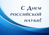 Congratulations of the Minister of Science and Higher Education of the Russian Federation on the Day of Russian Science